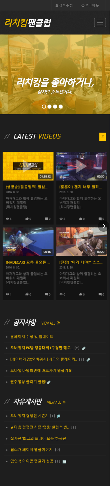 screencapture-richking-kr-1472544196428