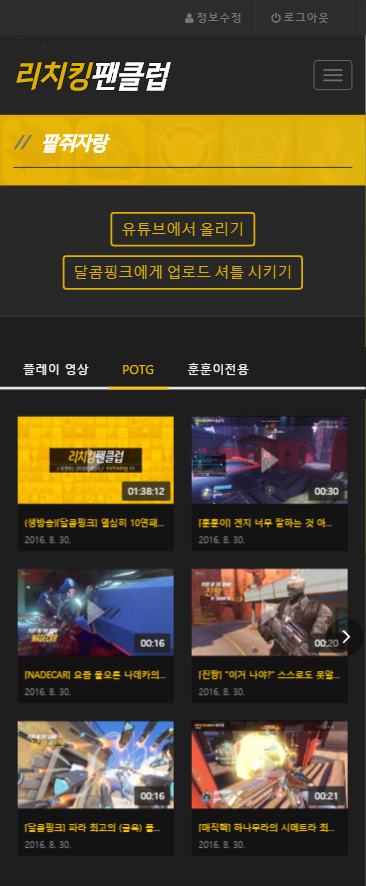 screencapture-richking-kr-sub-potg-html-1472544242025